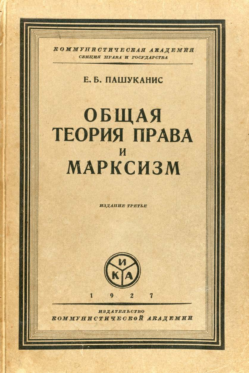 "PAŠUKANIS, Evgenij Bronislavovič, ""Obshchaia teoriia prava i marksizm"", Mosca, Edizioni dell'Accademia comunista, 1927"