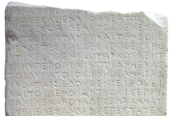 """Detail of a marble stele inscribed with a decree of the Athenian boulē, c. 440-425 BC."" by Future Perfect at Sunrise via Wikimedia Commons (Public domain)"
