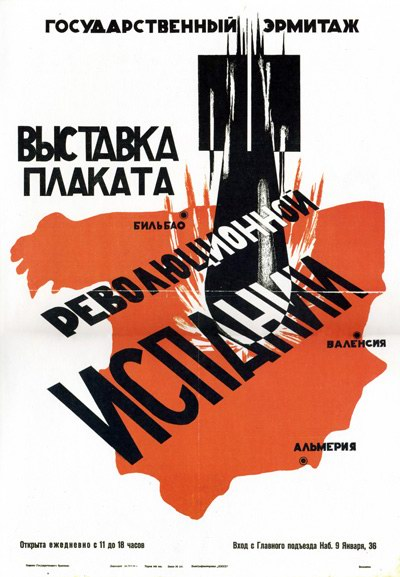 """Poster advertising a Spanish Civil War poster exhibition in the Hermitage (Leningrad, Soviet Union)"" by The Deceiver via Wikimedia Commons (Public domain)"