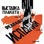 """""""Poster advertising a Spanish Civil War poster exhibition in the Hermitage (Leningrad, Soviet Union)"""" by The Deceiver via Wikimedia Commons (Public domain)"""