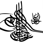 """Tughra of Abdülhamid II (1876)"" by Parvezht on Wikimedia Commons (Public domain)"