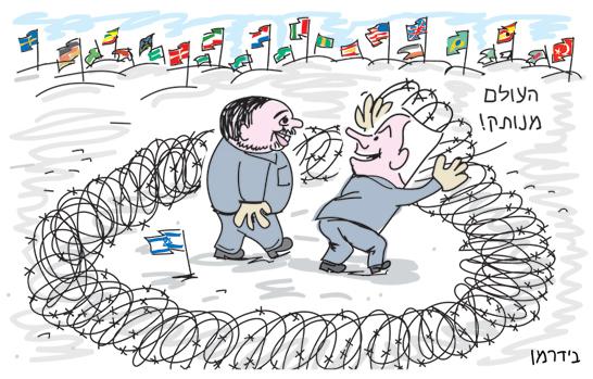 """""""La solitudine d'Israele"""" (traduzione: Netanyahu a Lieberman: «Il mondo è isolato»). Vignetta tratta dalla rubrica """"L'angolo di Yitzhak"""": «Due vignette sulla Palestina all'Onu e le nuove abitazioni israeliane», in """"Limes"""", 10 dicembre 2012 (© L'immagine appartiene ai rispettivi proprietari / Property of its respective owners)"""